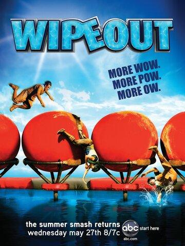 Полное Уничтожение / WipeOut 2008 | МоеКино