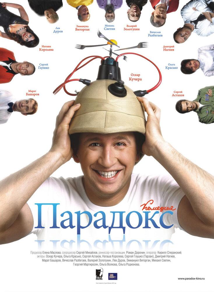 парадокс фильм 2008 скачать торрент