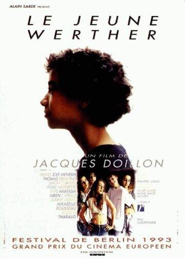 Страдания юного Вертера (1993)