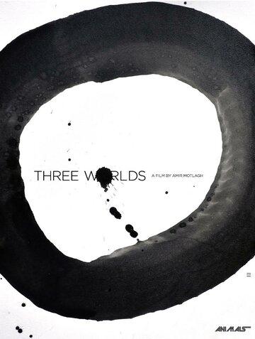Три мира / Three Worlds. 2018г.