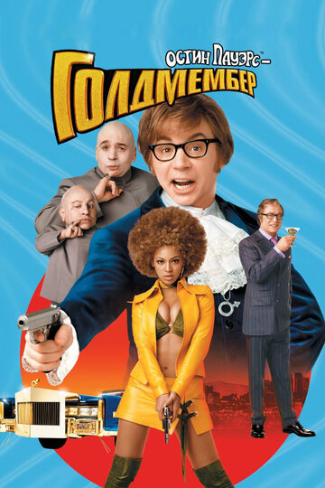 ����� ������: ���������� (Austin Powers in Goldmember)