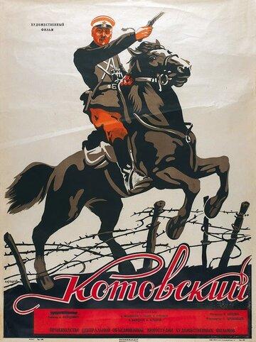 1942 торрент сериал