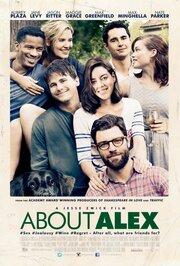 Смотреть онлайн Про Алекса