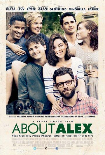 ��� ������ (About Alex)