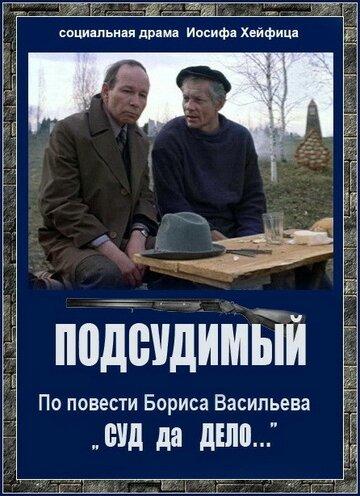 Подсудимый (1985)