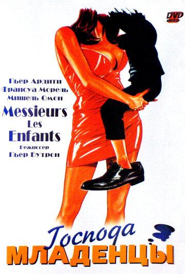 Господа младенцы (1997)
