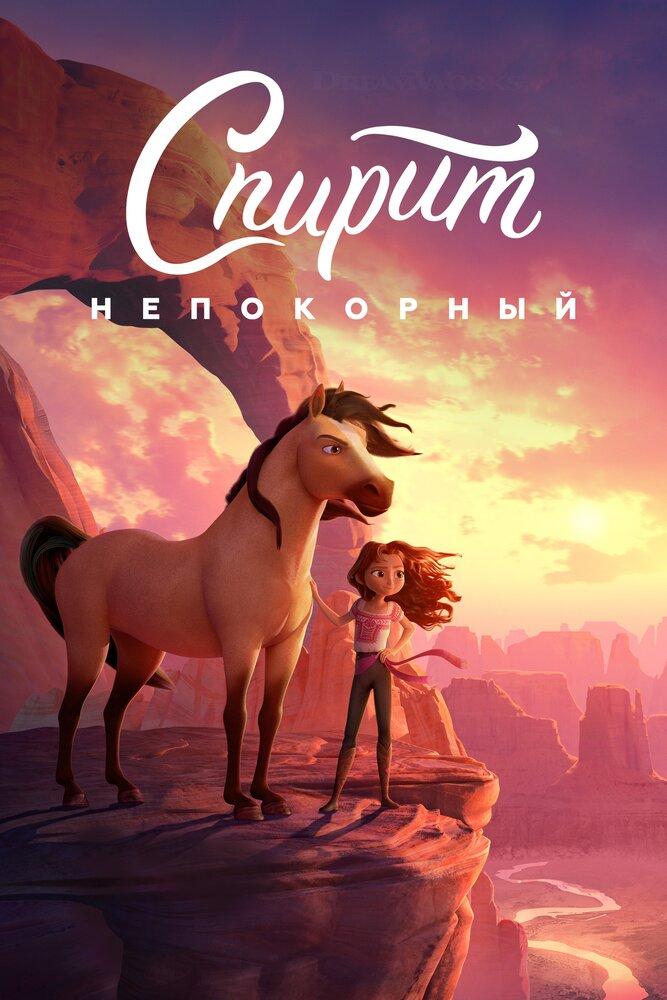 Постер Спирит Непокорный