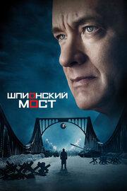 Смотреть Шпионский мост (2015) в HD качестве 720p