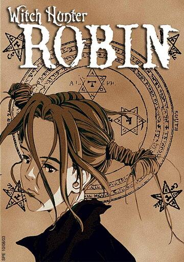 Робин - охотница на ведьм