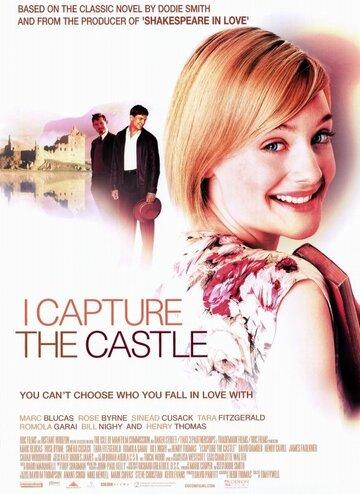Я захватываю замок (2002)
