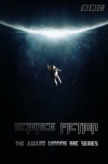 Реальная история научной фантастики (1 сезон)