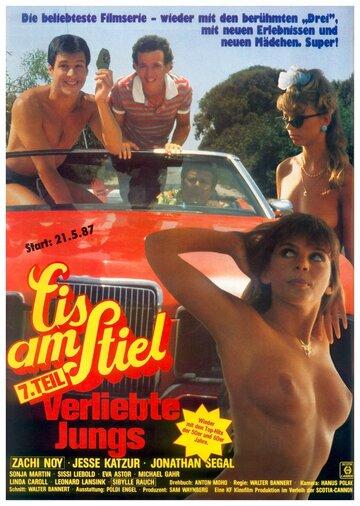 Горячая жевательная резинка 7: Молодая любовь 1987