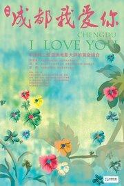 Чэнду, я люблю тебя (2009)