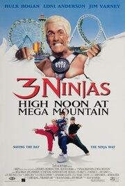 Смотреть онлайн Три ниндзя: Жаркий полдень на горе Мега