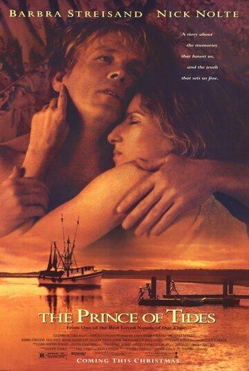 Повелитель приливов 1991