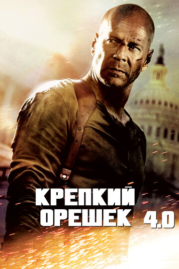 ������� ������ 4.0 (Live Free or Die Hard)