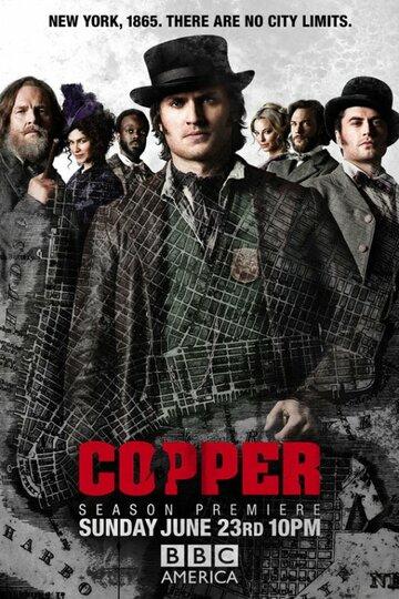 ������� (Copper)