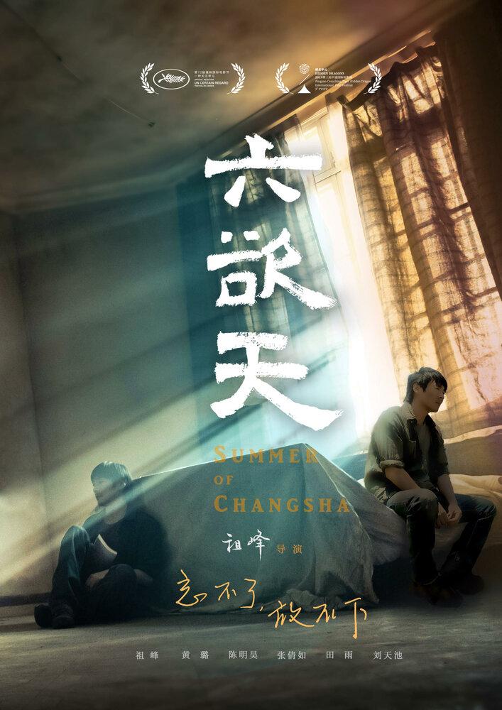 1256155 - Лето в Чанша ✸ 2019 ✸ Китай