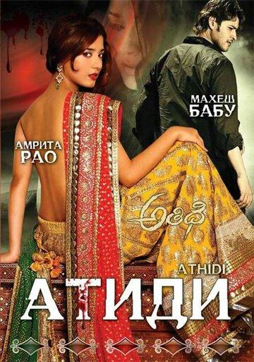 Атиди DVDRip (2007)
