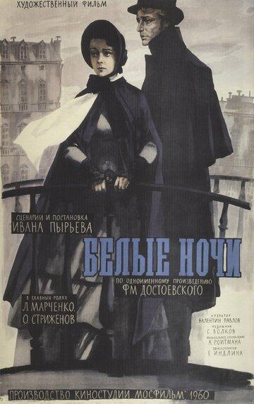 белые ночи петербурга фильм 1