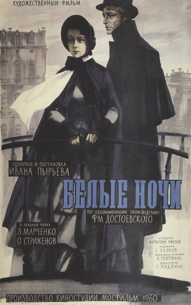 Фильмы Белые ночи смотреть онлайн