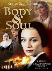 Тело и душа (1993)
