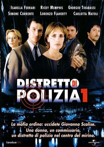 Полицейский участок (2000) полный фильм онлайн