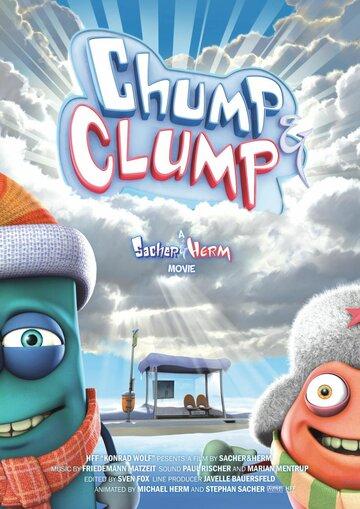 Чамп и Кламп