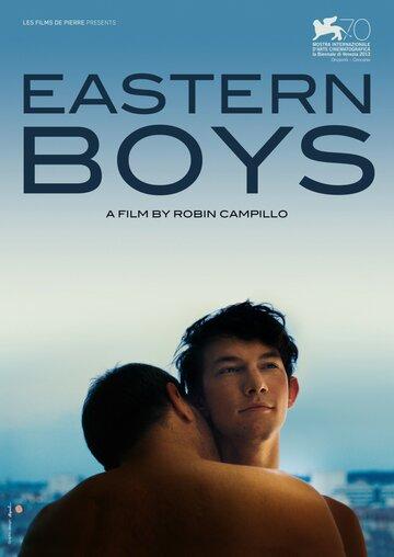 Мальчики с Востока смотреть онлайн
