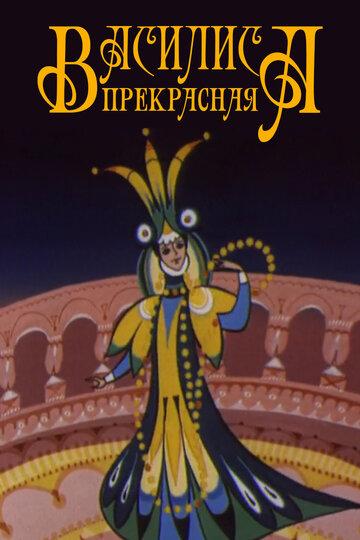 Василиса прекрасная (1977) полный фильм онлайн