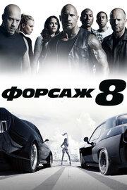 Смотреть Форсаж 8 (2017) в HD качестве 720p