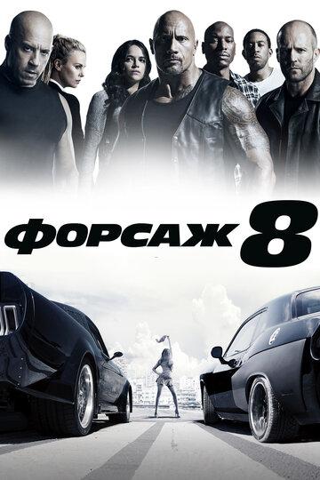 Форсаж 8 (2017) полный фильм онлайн