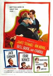 Колокол, книга и свеча (1958)