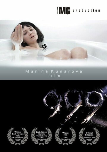 999 (2010)