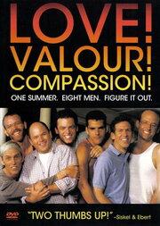 Любовь, доблесть, сострадание (1997)