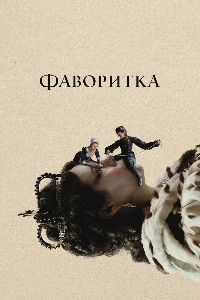 Отзывы к фильму — Фаворитка (2018)