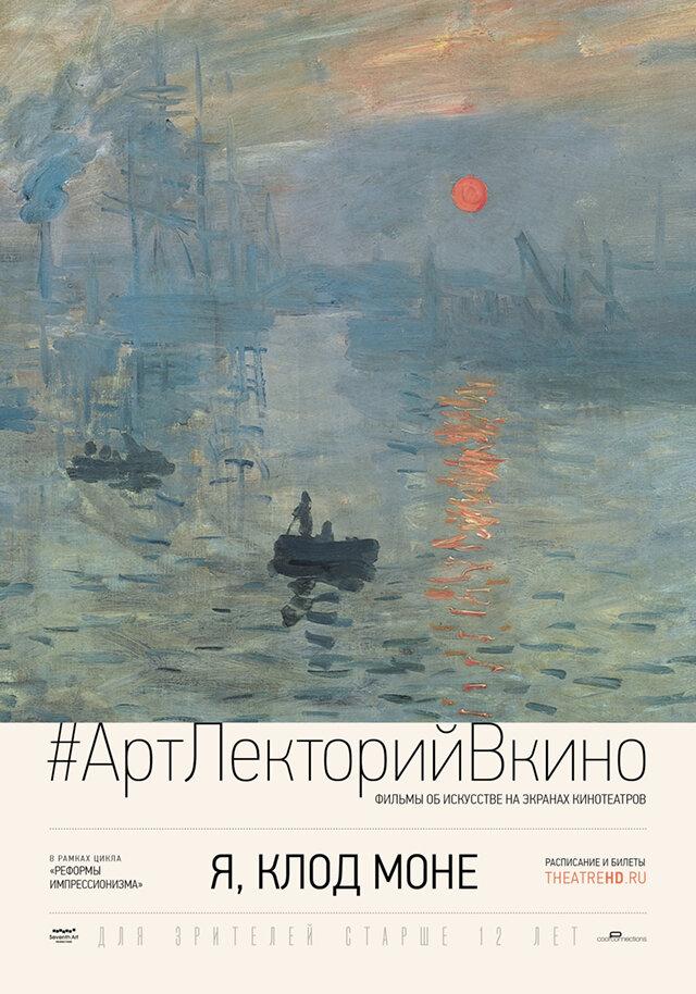 Я, Клод Моне / I, Claude Monet (2017)