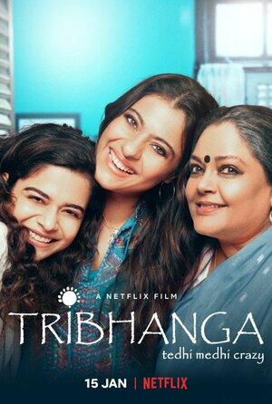 Трибханга: Неидеальные и прекрасные (2021)