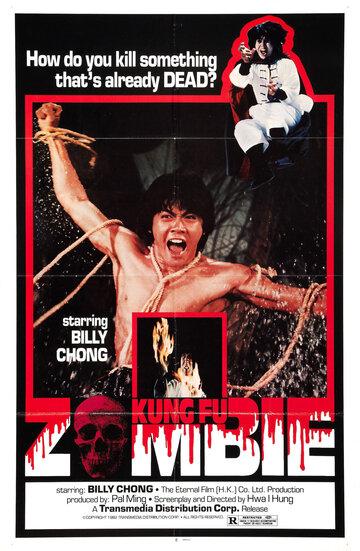 Кунг-Фу зомби (1981)