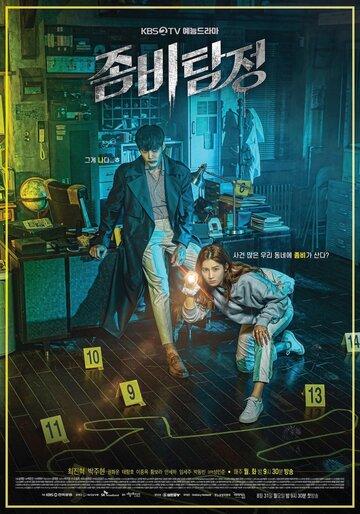 Зомби-детектив 2020 | МоеКино