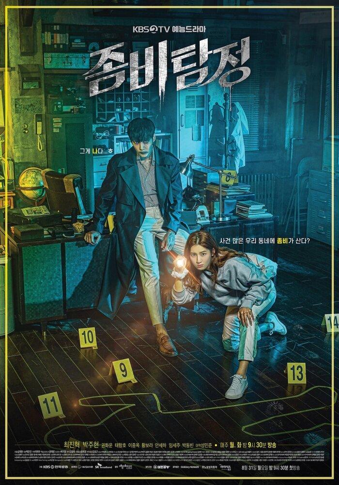 1383059 - Зомби-детектив ✦ 2020 ✦ Корея Южная