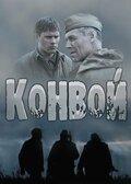 Конвой (сериал)
