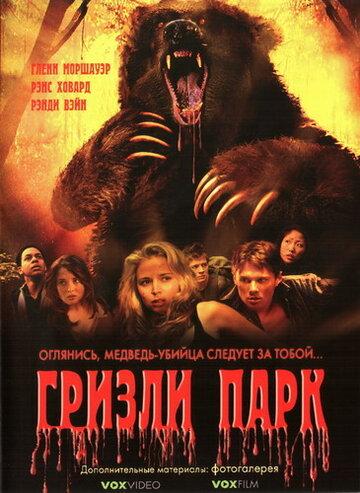 Смотреть Гризли Парк (2007) в хорошем качестве