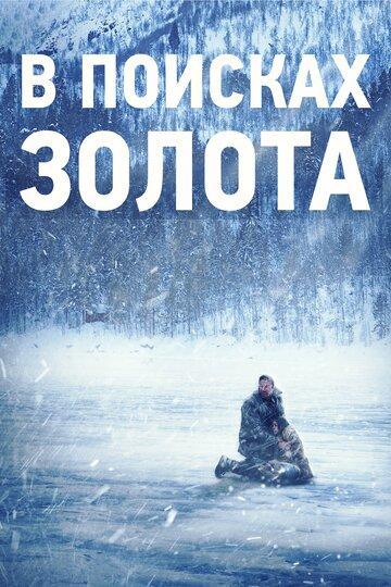 Фильм Оцепенелый