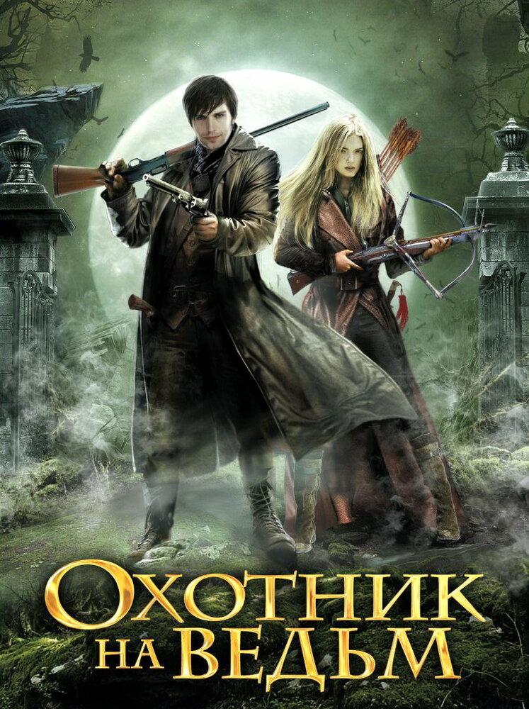 Смотреть фильм онлайн бесплатно охотники на ведьм фото 467-441
