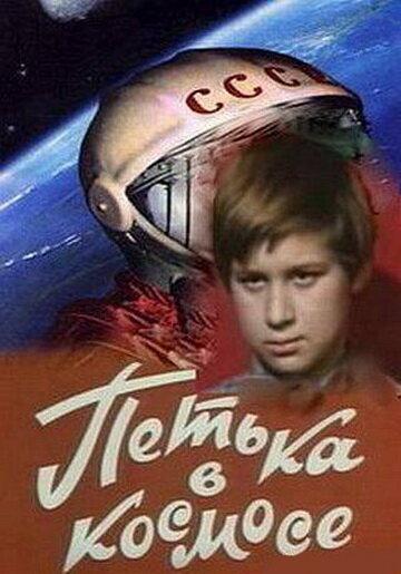 Фильмы Петька в космосе смотреть онлайн