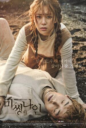 300x450 - Дорама: Пропавшая девятка / 2017 / Корея Южная
