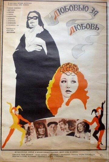 Любовью за любовь (1983)