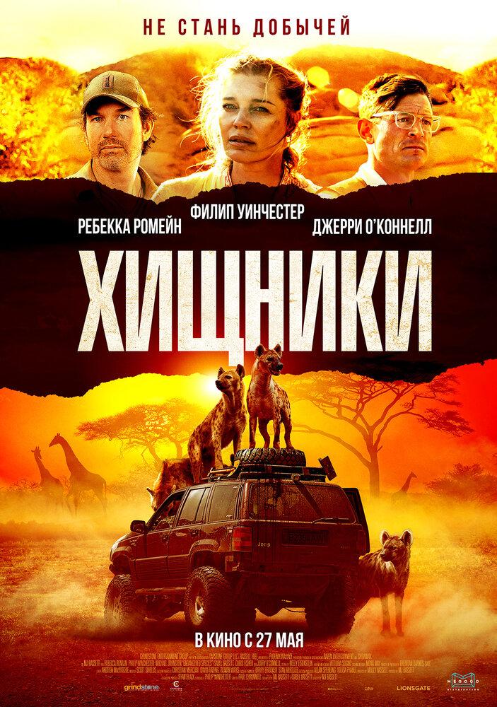 Постер Хищники