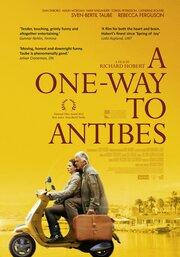 До Антиба в один конец (2011)